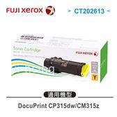 【原廠公司貨】富士全錄 原廠高容量黃色碳粉匣 CT202613 (6K) 適用 DP CP315dw/CM315z