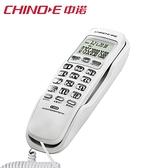 中諾C259壁掛式電話機 來電顯示掛牆小座機 家用辦公酒店掛式固話 【全館免運】