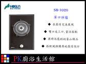 ❤PK廚浴生活館 實體店面❤ 高雄 豪山 SB-1020 單口併爐 雙口或三口的靈活搭配