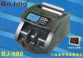 【含稅含運 】BoJing BJ-680六國幣別-頂級防偽點驗鈔機/點鈔機/驗鈔機(PC-158S升級版) BJ680