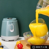果汁機 榨汁機家用小型迷你全自動無渣多功能豆漿機輔食料理機炸水果汁機