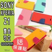 E68精品館 MERCURY GOOSPERY SONY Z1 L39H 雙色皮套 支架 手機皮套 側翻 矽膠 保護套 撞色 手機套
