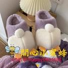 居家包頭保暖毛絨鞋女冬季韓版厚底防滑棉拖鞋【happybee】