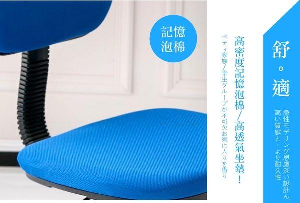 ☆幸運草精緻生活館☆高級透氣網布兒童踏圈電腦椅- (3色可選)書桌椅 辦公椅 秘書椅