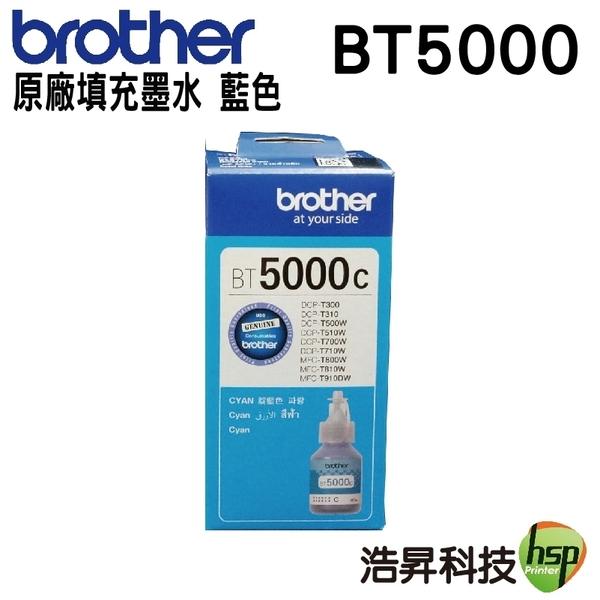 Brother BT5000C 藍色 原廠填充墨水 盒裝 適用T300/T500W/700W/T800W