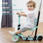 滑板車兒童3三輪1-2-3-4-6歲可坐寶寶小孩女男孩初學者滑滑溜溜車igo 晴光小語