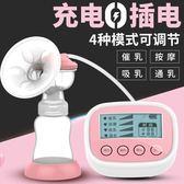 可充電電動吸奶器電動吸力大自動擠奶抽奶拔奶器產後非手動  小時光生活館