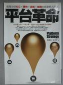 【書寶二手書T1/財經企管_GEM】平台革命-席捲全球社交購物遊戲媒體的商業模式創新_陳威如
