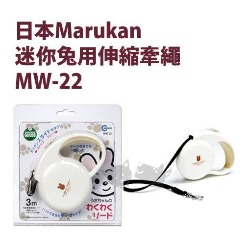 [寵樂子]《日本Marukan》MW-22迷你兔用伸縮牽繩/小動物/小型寵物鼠適用