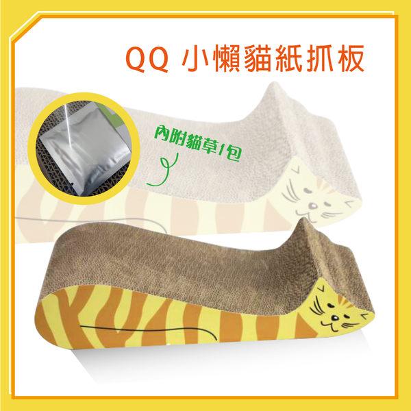 【力奇】易抓樂 小懶貓貓抓板( 47.5*22*10.5cm)  可超取 (I002C03)