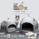 貓窩四通用鯊魚保暖網紅貓舍貓屋封閉式狗窩床咪用品  igo  『極有家』
