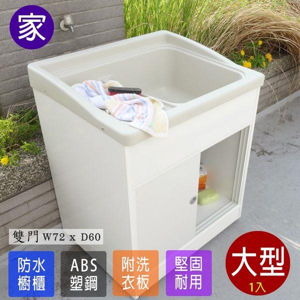 水槽 洗手台 洗完槽【FS-LS007DR】日式穩固耐用ABS櫥櫃式大型塑鋼洗衣槽(雙門)-1入