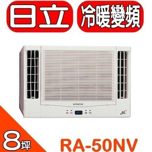 《全省含標準安裝》日立【RA-50NV】《變頻》+《冷暖》窗型冷氣 優質家電
