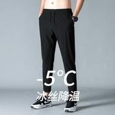 冰絲褲子男士運動褲夏季休閒寬鬆薄款速幹九分褲韓版潮流大碼小腳 台北日光