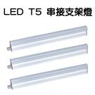 LED T5 串接支架燈 一尺 全電壓 燈管 燈座 台灣製造 高效能 串接不斷光 一次可串接7隻
