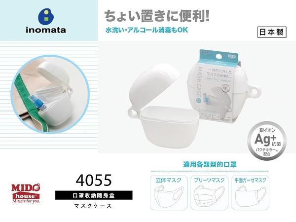 inomata -口罩收納隨身盒-4055《Midohouse》