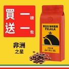 費拉拉 非洲之星 咖啡 精品咖啡豆 一磅 限時下殺↘ 加碼買一磅送一掛耳 手沖咖啡 防彈咖啡