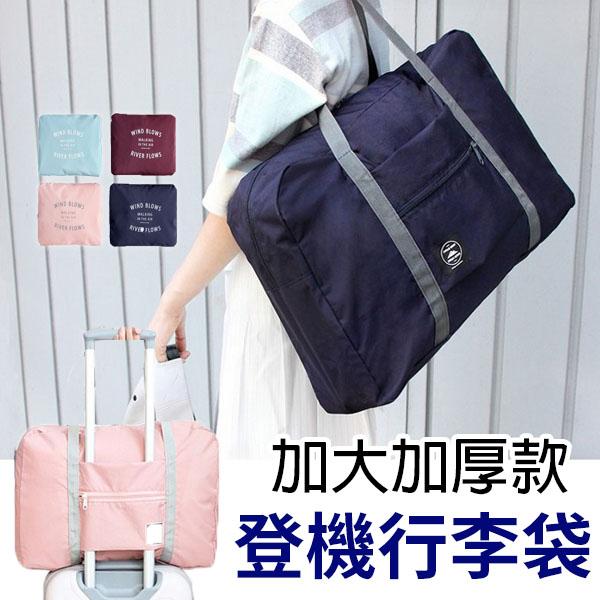 旅行袋-韓國加大加厚簡約素色折疊收納行李包 防潑水 大容量拉杆包 旅行 置物 手提袋【AN SHOP】