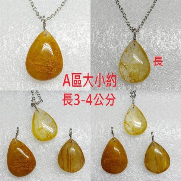 天然黃髮晶招財水晶項鍊-A(附60公分鏈)