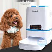 智慧餵食器 寵物自動餵食器小狗狗智慧定時定量小型貓糧碗狗糧機餵貓投食器T 1色