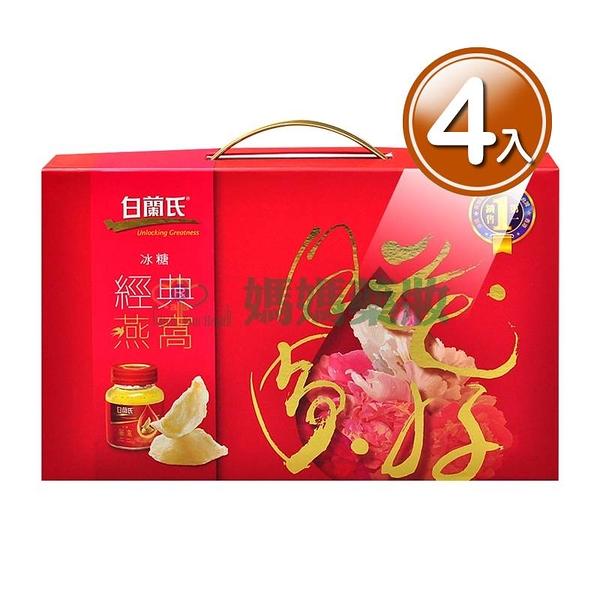 白蘭氏 冰糖燕窩禮盒 42g*5入/盒 (4入)【媽媽藥妝】