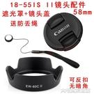 遮光罩佳能單反相機配件550D600D650D500D18-55IS遮光罩 鏡頭蓋58m 大宅女韓國館