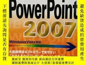 二手書博民逛書店今すぐ使えるかんたん罕見PowerPoint 2007 (Ima