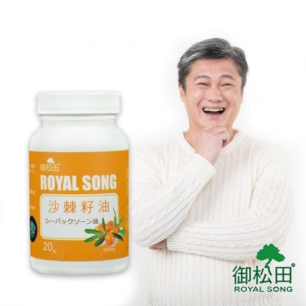 【御松田】沙棘籽油軟膠囊X1罐(20粒/罐)