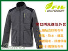 ╭OUTDOOR NICE╮維特FIT 男款歐風都會防風透氣保暖外套 經典黑 GW1301 刷毛外套 防風外套 休閒外套