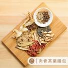 【味旅嚴選】|肉骨茶|藥膳包|一包
