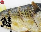 【老爸ㄟ廚房】極鮮挪威鯖魚(190G±10/片)(10片組)◤僅限宅配◢