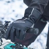 騎行手套男女冬季保暖加厚防風防水滑雪摩托車自行車手套 潔思米