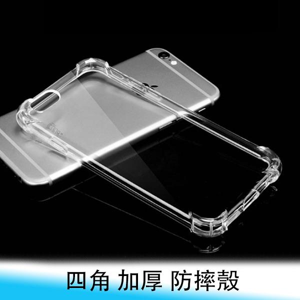 【妃航】iPhone 7/8/9/SE2 plus 4.7/5.5 四角 加厚 氣墊/空壓 透明/全包 清水套/保護殼