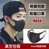 日本明星同款 MASK 可水洗口罩(1枚入) 【庫奇小舖】