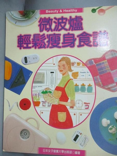 【書寶二手書T7/餐飲_YGD】微波爐輕鬆瘦身食譜_日本女子營養大學出版部