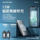 【免運費】10000mAh 真無線行動電源 Magsafe 磁吸行動電源 PD20W 快充 支援任何具無線充電功能的手機