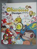 【書寶二手書T6/廣告_WGU】Annual of Taiwan Character Design2009_漢生科技