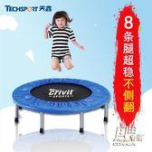 健身房蹦蹦床家用兒童室內彈跳床小型跳跳床寶寶家庭蹦極蹦床CY 自由角落