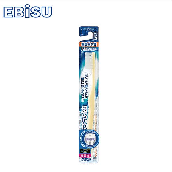 【日本EBiSU惠比壽】牙周病對策高密度超軟毛牙刷