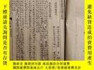 二手書博民逛書店金匱要略淺註罕見(卷四—卷六)Y137361 , ,