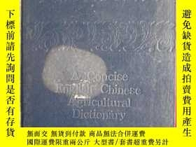 二手書博民逛書店簡明英漢農業詞典罕見A Concise English-Chin