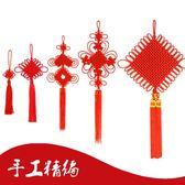 中國結編織小號中國結 中式禮品客廳大中國結新年過年節裝飾用品掛件wy