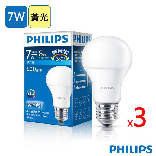 【飛利浦 PHILIPS】LED燈泡 7W 黃光 3000K 全電壓(3顆入)