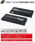 [哈GAME族]免運費 可刷卡 伽利略 HDMI 1.4b 4K2K影音分配器 1進4出 HDS104A