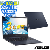 【現貨】ASUS P2451FB 14吋商用筆電 (i5-10210U/MX110-2G/32G/960SSD+1TB/W10P/1.6kg/ExpertBook/獨顯雙碟/特仕)