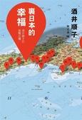 (二手書)裏日本的幸福酒井順子的陰翳巡禮
