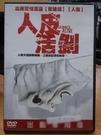 挖寶二手片-G12-090-正版DVD*電影【人皮活剝】人肉大餐即將開動,上菜前記得先剝皮