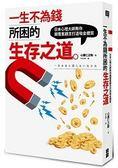 一生不為錢所困的生存之道:日本心理大師教你顛覆舊觀念打造吸金體質