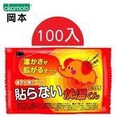 岡本飛象暖暖包100入-10入x10包