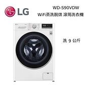 【結帳再折+分期0利率】LG 樂金 WD-S90VDW 9公斤 WiFi 滾筒洗衣機 蒸洗脫烘 台灣公司貨